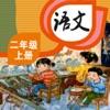 二年级语文上册 - 人教版小学语文同步软件