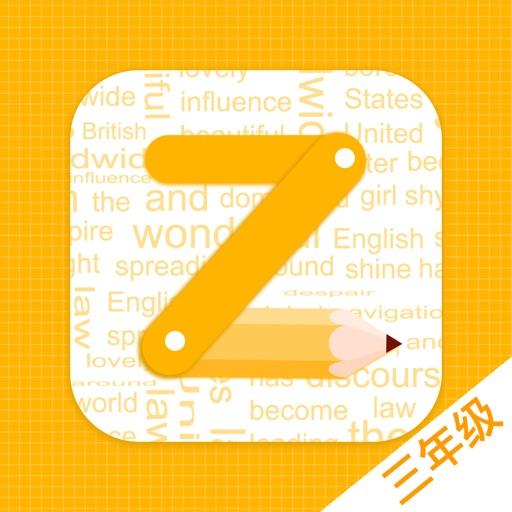 三年级英语-PEP人教版小学英语学习 app logo
