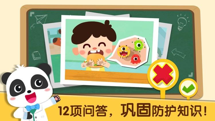 宝宝预防新型肺炎 -宝宝巴士 screenshot-3