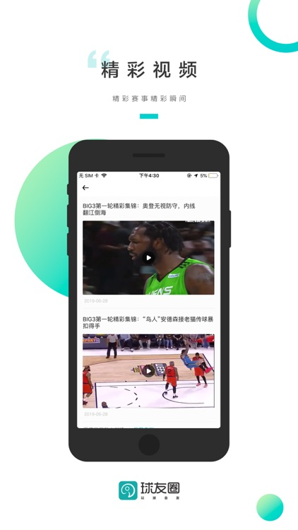 球友圈 screenshot-3