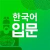 멀티캠퍼스 한국어 입문