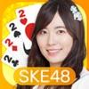 SKE48の大富豪は終わらない!