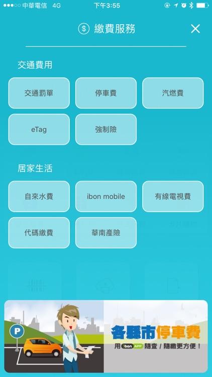 ibon screenshot-1