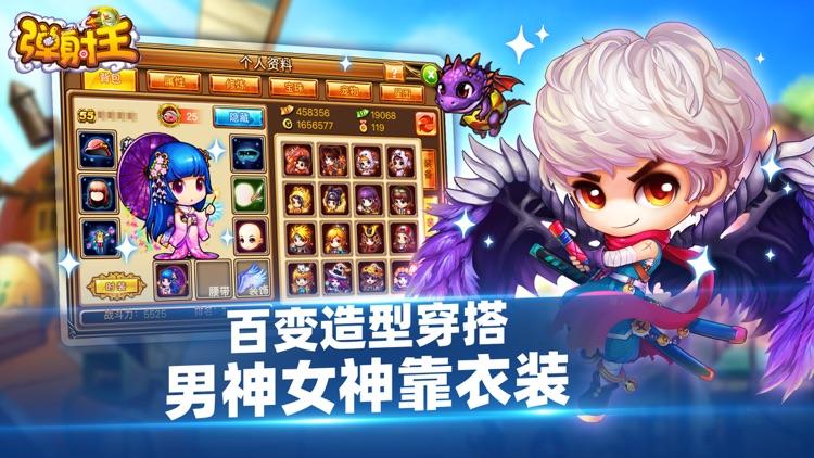 弹射王-萌系多人弹射冒险手游 screenshot-3