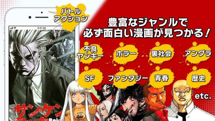 マンガDX - 人気マンガが毎日読める漫画アプリ