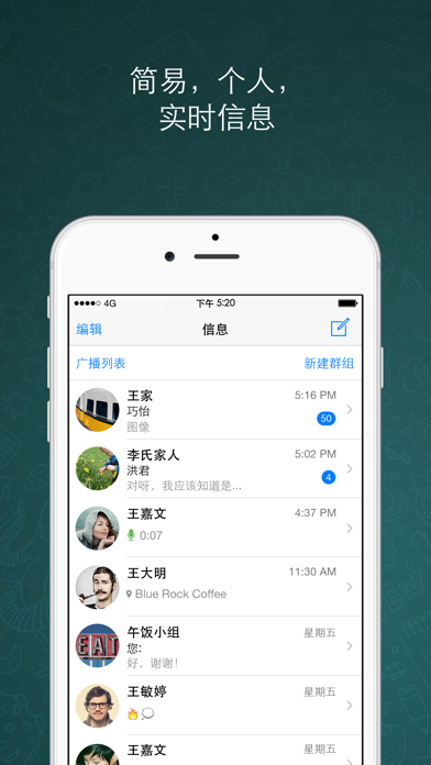 下载 WhatsApp Messenger 为 PC