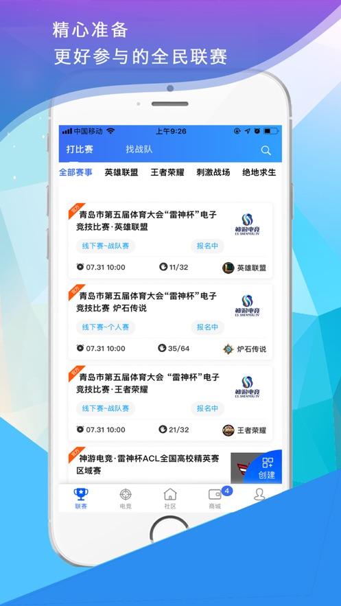神游电竞-电竞热爱者 App 截图