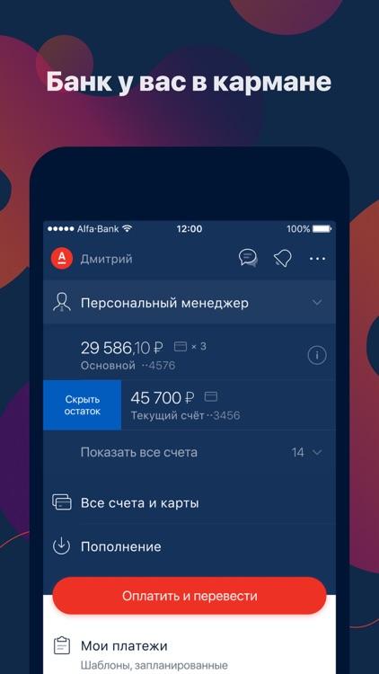 Альфа-Банк screenshot-0