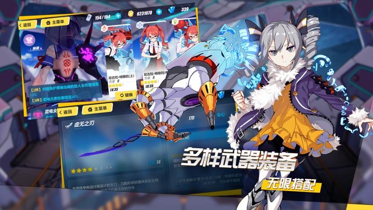 崩坏3 screenshot-3
