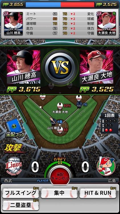 【劇プロ】劇的采配!プロ野球リバーサル screenshot-3