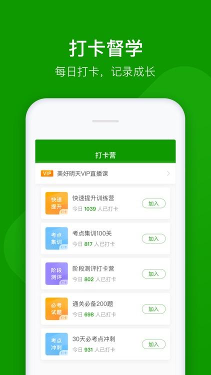 执业药师万题库-执业药师考试通关题库! screenshot-5