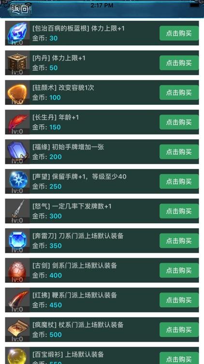 神迹之光-召唤勇士 screenshot-3