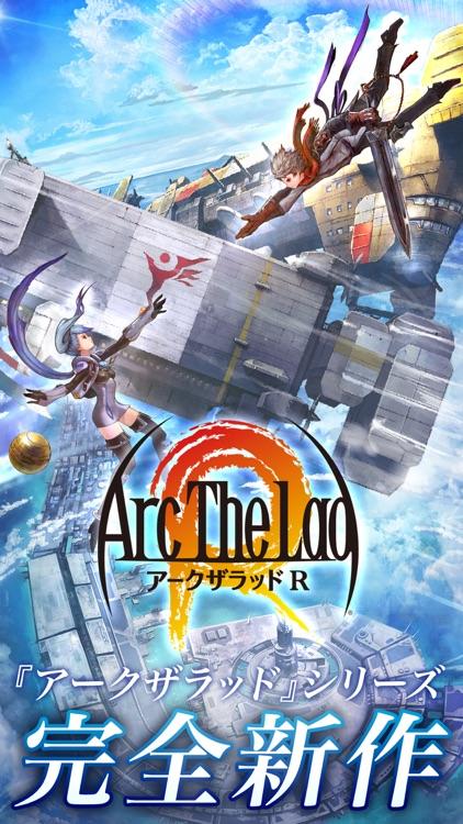 光と音のRPG アークザラッド R 【アーク R】 screenshot-0