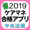 【中央法規】ケアマネ合格アプリ2019 過去+模擬+一問一答 - iPhoneアプリ