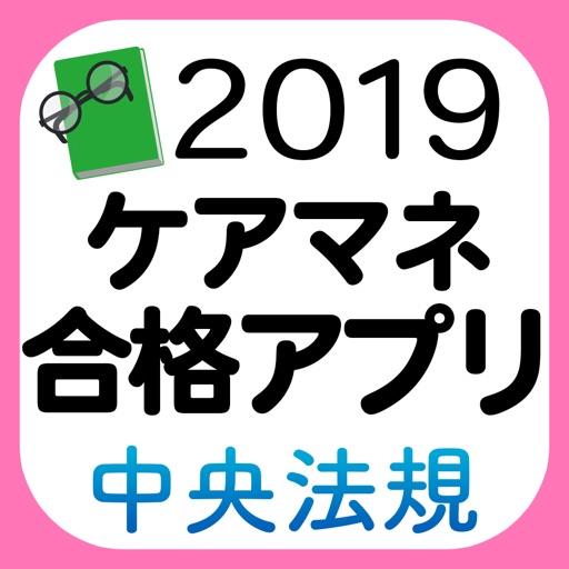 【中央法規】ケアマネ合格アプリ2019 過去+模擬+一問一答