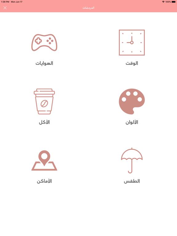 تعلم التركية بالصوت screenshot 12