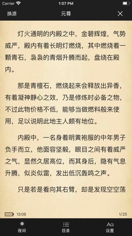 笔趣阁-txt全本小说大全 screenshot-3
