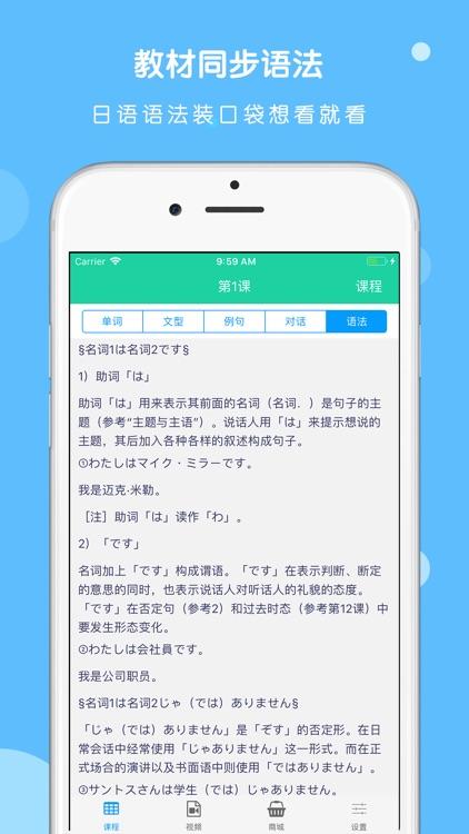 大家的日本语第二版单词听力APP screenshot-6