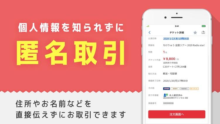 チケット 流通センター チケット取引のチケットアプリ
