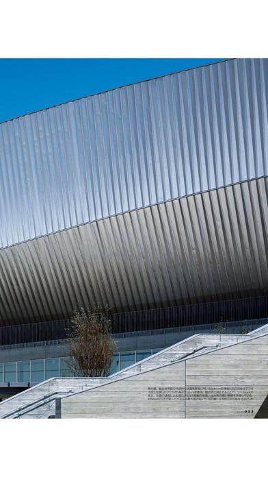 新建築 screenshot1