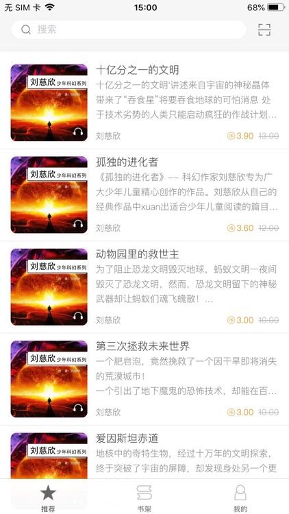 刘慈欣少年科幻系列有声小说
