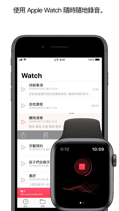 Screenshot for Just Press Record in Taiwan App Store
