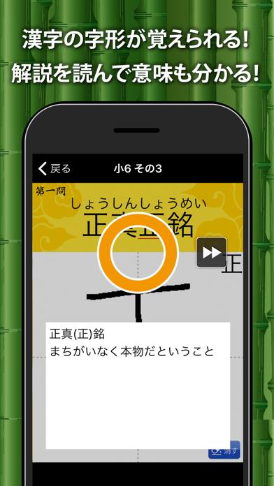 手書き四字熟語1000 ScreenShot1