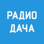 Радио Дача на пк