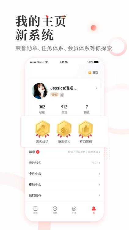 凤凰新闻-精选热点资讯和娱乐视频 screenshot-4