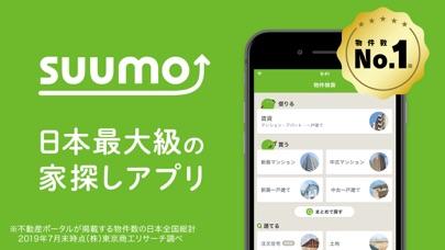 お部屋探しはSUUMO(スーモ)賃貸 検索アプリ ScreenShot0