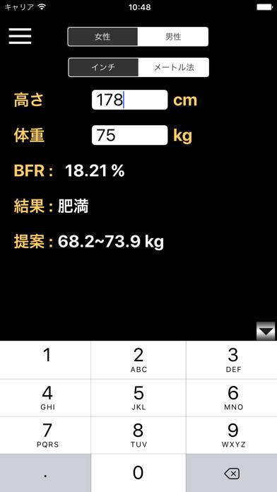 体脂肪率計算のおすすめ画像2