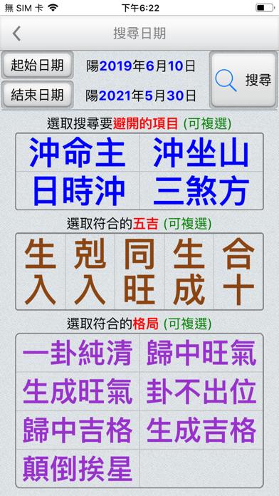 玄空大卦萬年曆 screenshot 5