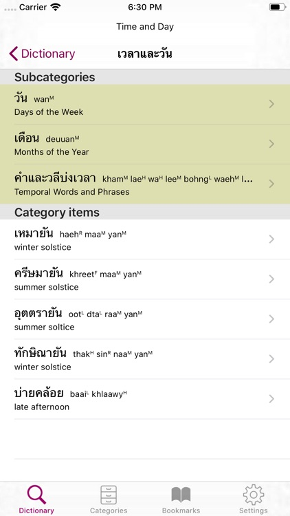 Thai-English Dictionary (TL) screenshot-4