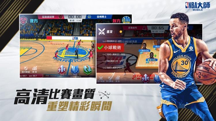 NBA大師 Mobile - NBA正版授權籃球遊戲 screenshot-3