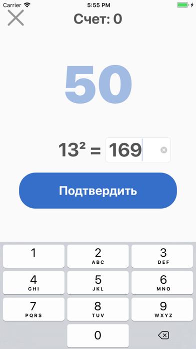 Таблица квадратов - 窓用
