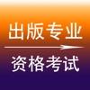 出版专业职业资格考试