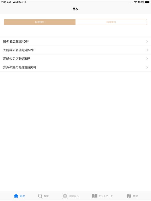 東京五つ星の鰻と天麩羅 for iPadのおすすめ画像1
