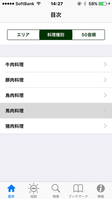 東京五つ星の肉料理 ScreenShot2