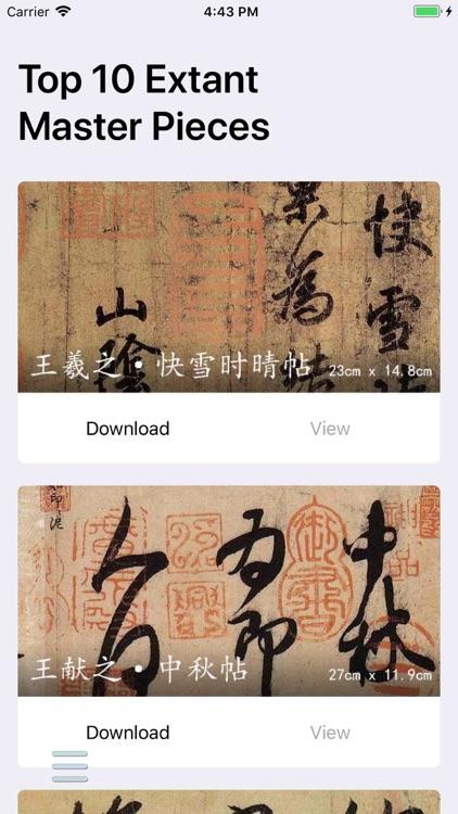 活字帖 | Live Calligraphy screenshot-3