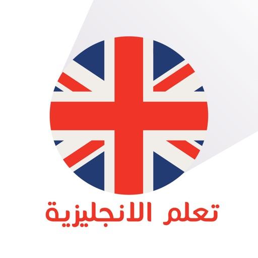 تعلم اللغة الإنجليزية بالصوت
