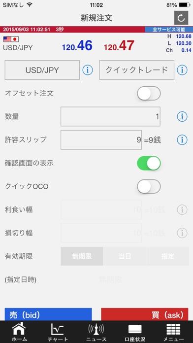 外為オンライン ScreenShot2