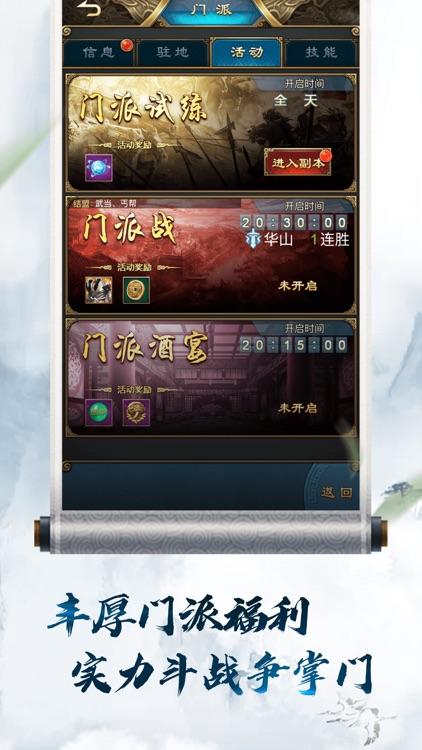 红尘侠客-国风武侠动作手游 screenshot-3
