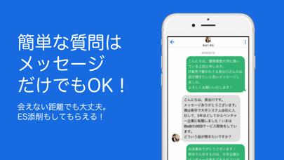 OBトーク -簡単OB訪問、就活相談アプリ-のおすすめ画像5