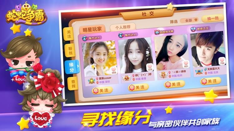 蛇蛇争霸-2019蛇蛇大作战! screenshot-3