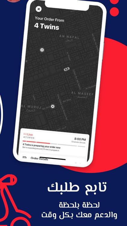 نقوه - توصيل من مطاعم الرياض screenshot-5