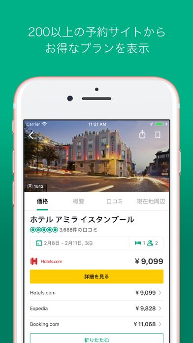 TripAdvisor トリップアドバイザー ホテル、航空券 ScreenShot5