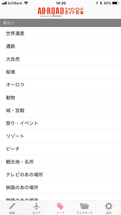 AB-ROAD 海外ガイド記事 ScreenShot2