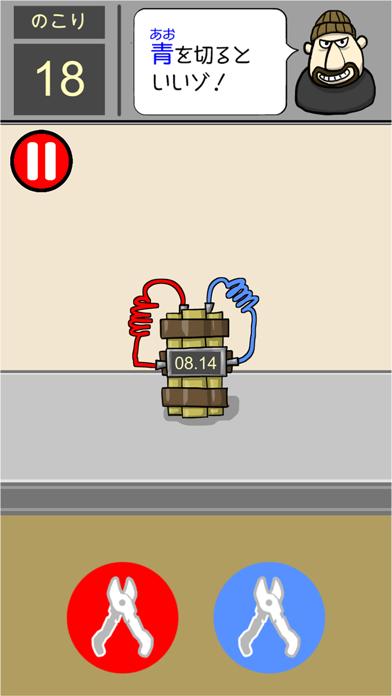 爆弾ストッパーのおすすめ画像4