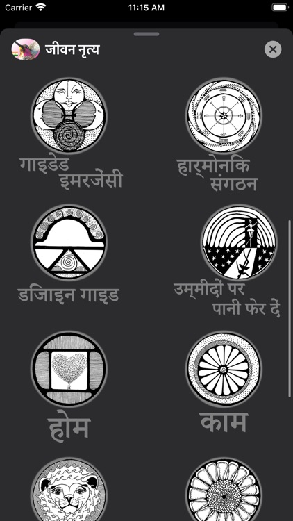 LifeDancing - Hindi screenshot-4