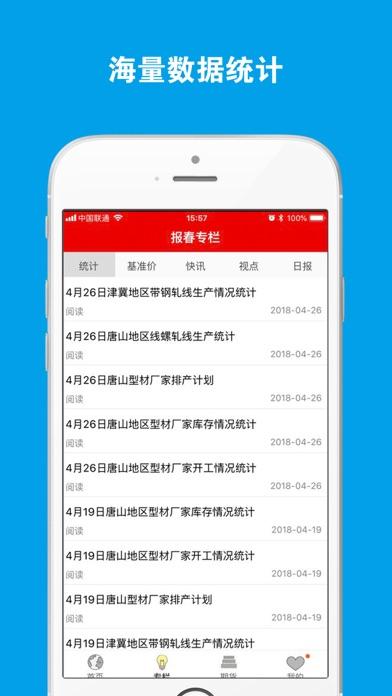 报春资讯 screenshot two
